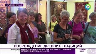 видео Новогодние традиции и обычаи в Армении