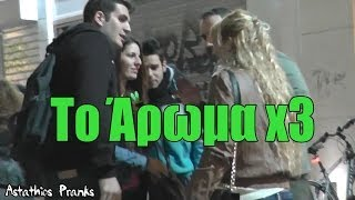 Astathios: Άρωμα x3 (ft. CrazyTsach & Vibrator Productions)