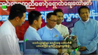 Thabin Artists Association Held Corneas Donation Event in Yangon