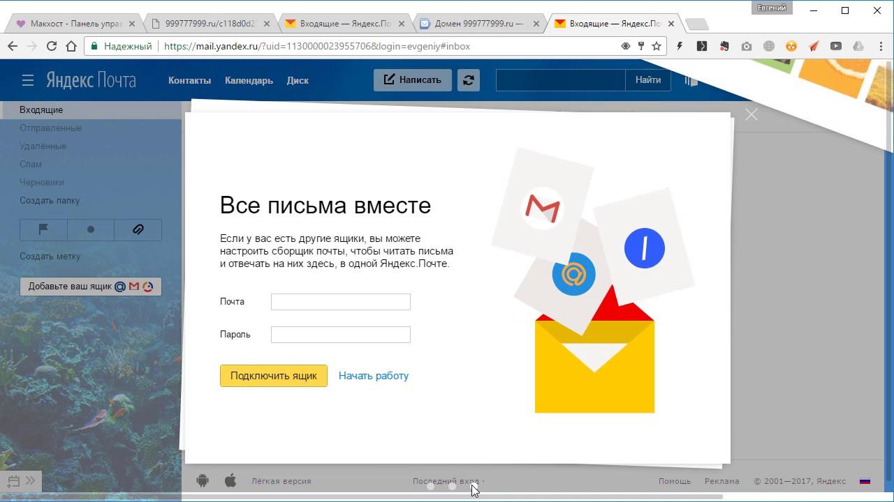 Как подключить почту к хостингу программа для заливки мода на хостинг