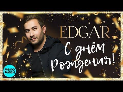 EDGAR - С днем Рождения