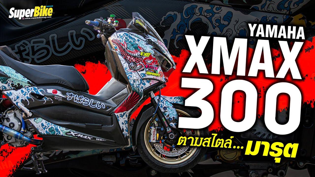 YAMAHA XMAX 300  by มารุต สะโบมั้ย
