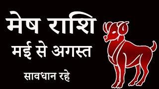mesh rashi aries   may   june   july   august   2019   rashifal   hindi