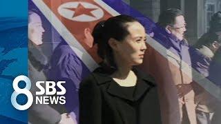 '김정은 여동생' 김여정, 평창 온다…백두혈통 첫 방남 / SBS