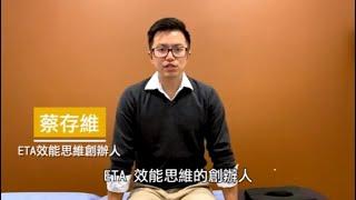 【國際中文直播】ETA 效能思維:高效看診飆升臨床技術從學習效能思維開始