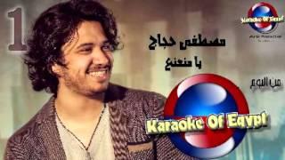 مصطفى حجاج يامنعنع موسيقى كاريوكى مصر 01224919053 حسين