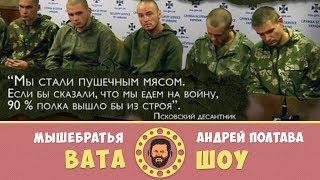 Наемники РФ в отпуске на Донбассе! Мышебратья - Вата Шоу