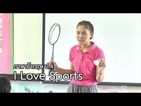 ภาษาอังกฤษ ป.4 I Love Sport ครูรจนา ราสระคู