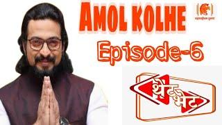 (थेट भेट भाग -06)Thet Bhet Episode 06 - Dr. Amol kolhe (अमोल कोल्हे) ft. Rishikesh sangle. (भाग १ला)
