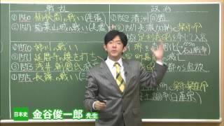 東進 講師紹介 - 日本史 - 金谷 俊一郎先生