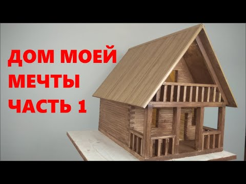 Как сделать макет бревенчатого дома своими руками