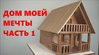 как сделать макет дома из дерева