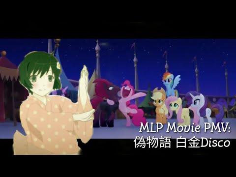 [movie-pmv]-platinum-pony-disco-|-my-little-pony-the-movie