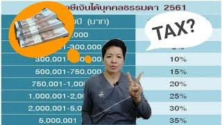 มีรายได้ จะคำนวณเสียภาษีอย่างไร ?!?(PIT #8) บัญชี StartUp D.I.Y. Trips Ep.18