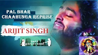 Pal Bhar (Chahaunga Reprise)  || Arijit Singh || Mithoon