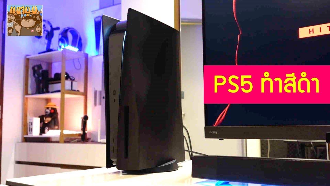 PS5 แกะเครื่อง เปลี่ยนสีฝา Faceplate จากสีขาวเป็นสีดำ วิธีทำ ยังไง น่าทำมั้ย ?