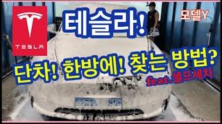 테슬라 셀프세차 쉽게 하는 방법?! (feat.고압수,…