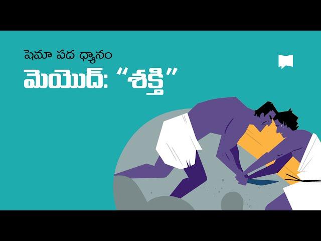 పద ధ్యానం:  మెయోద్-బలం Me'od-Strength