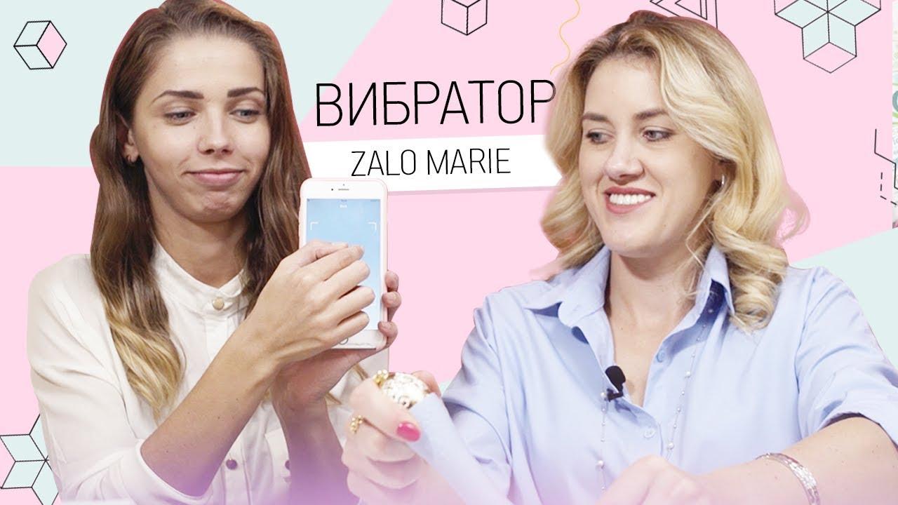 Вибратор Marie от ZALO 18+