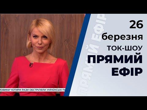 """Ток-шоу """"Прямий ефір"""" від 26 березня 2020 року"""