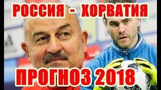 РОССИЯ - ХОРВАТИЯ ПРОГНОЗ НА ЧМ МИРА ПО ФУТБОЛУ 2018!