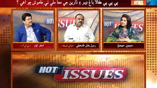 Hot Issues -Rasool Bukash Khaskhli -  Aslam Abro - 12 October 2018
