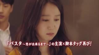 嫉妬の化身~恋の嵐は接近中!~ 第19話