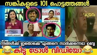 ഹിന്ദി ഹമാരാ രാഷ്ട്ര ഭാഷ ഹേയ്   BJP Troll Video   Shoba Surendran Comedy News Troll video