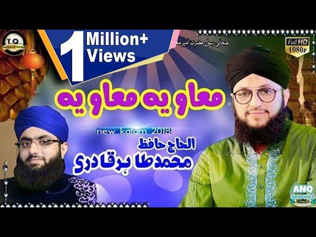 Manqabat 2018 - Hazrat Ameer e Muawiya - Hafiz Tahir Qadri امیر معاویہ