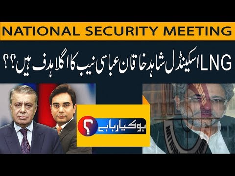 HO KYA RAHA HAI | 21 February 2019 | National Security Meeting | Arif Nizami | Top Story