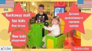 Rockaway mall fun kids. Детские развлечения в торговом центре Америки.