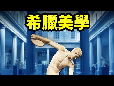 古希腊的雕塑真的是来自地球上2000多年前的人类文明吗?
