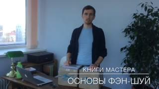 видео Книга о фэн-шуй
