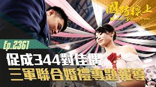 《國防線上—三軍聯合婚禮專題報導》344對佳偶共結連理