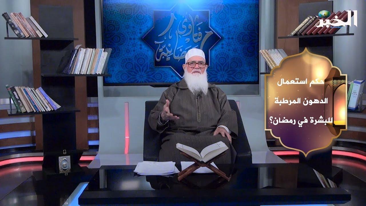 حكم استعمال الدهون المرطبة للبشرة في رمضان Youtube