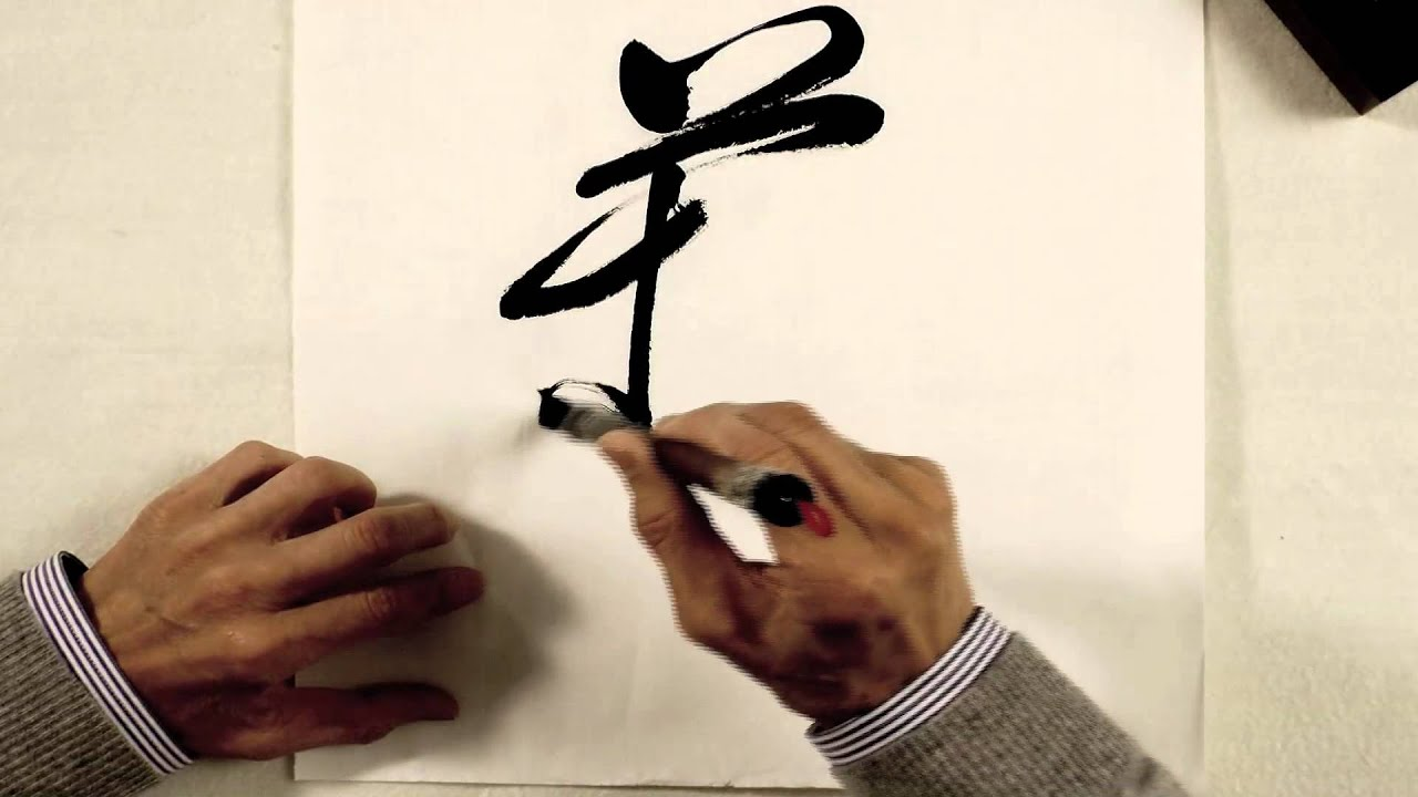 Out Of Character Decoding Chinese Calligraphy Youtube