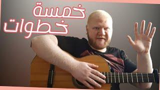 5 خطوات لإستخراج كوردات أي أغنية / (كوردات مع حافظ #19)