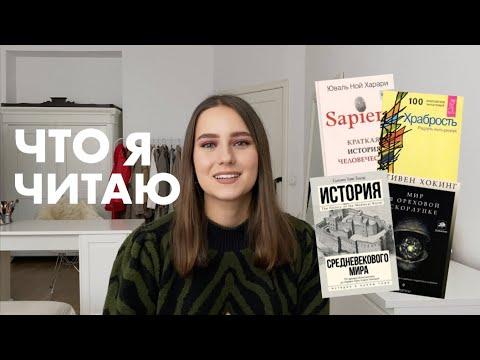 Что Я Сейчас Читаю | Историческая и Духовная Литература