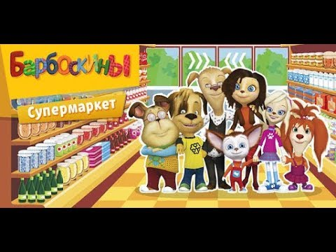 Барбоскины 👍 Супермаркет 👍 Дружок и Малыш помогают Маме 👍 Обзор игры