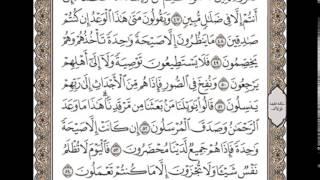 سورة يس سعد الغامدي