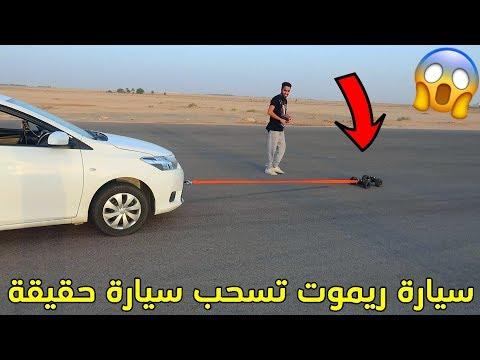 سيارة ريموت تسحب سيارة حقيقة/صار حادث قوي!!!💔😱