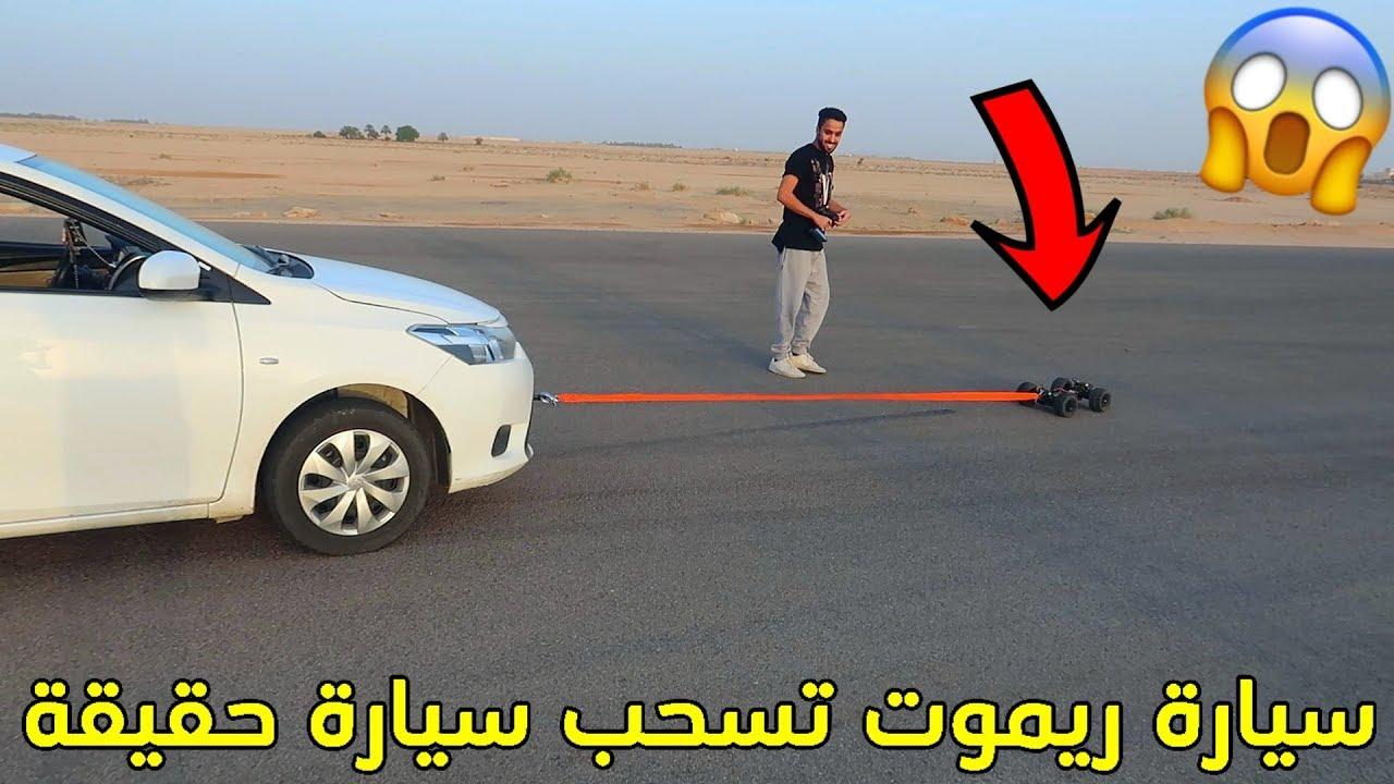 سيارة ريموت تسحب سيارة حقيقة/صار حادث قوي!!!