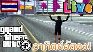[ Live ] GTA TARO ✘  ไล่ล่าทุกแก๊ง !!