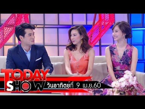 TODAY SHOW 9 เม.ย. 60 (2/3)  Talk Show นักแสดงละครThe Cupids บริษัทรักอุตลุด 2