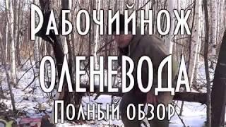 Рабочий нож оленевода. Полный обзор, Ч.-1 ( Якутский, эвенкийский )