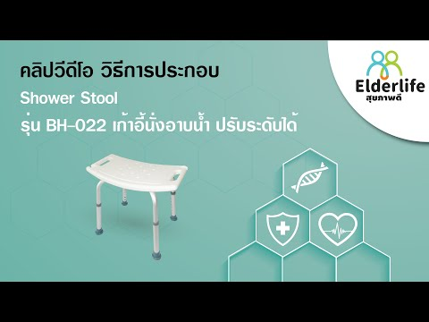 วิธีการประกอบ เก้าอี้นั่งอาบน้ำ ปรับระดับได้ รุ่น BH-022