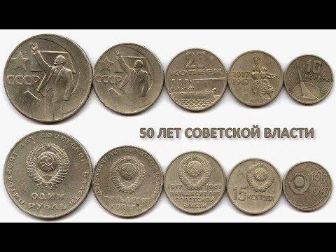 История юбилейных монет россии монеты россии 2001