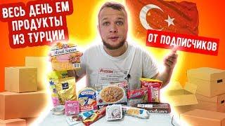 Весь день Ем продукты из Турции от Подписчиков