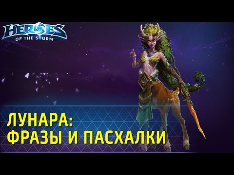 видео: Лунара - пасхалки в озвучке heroes of the storm