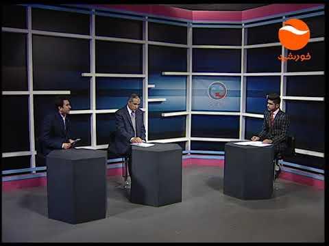 KHAT KABUL EP 901 18 02 2018 خط کابل ـ متهم شدن رییس جمهور به بردن کشور بسوی پرتگاه از سوی احمد ضیا